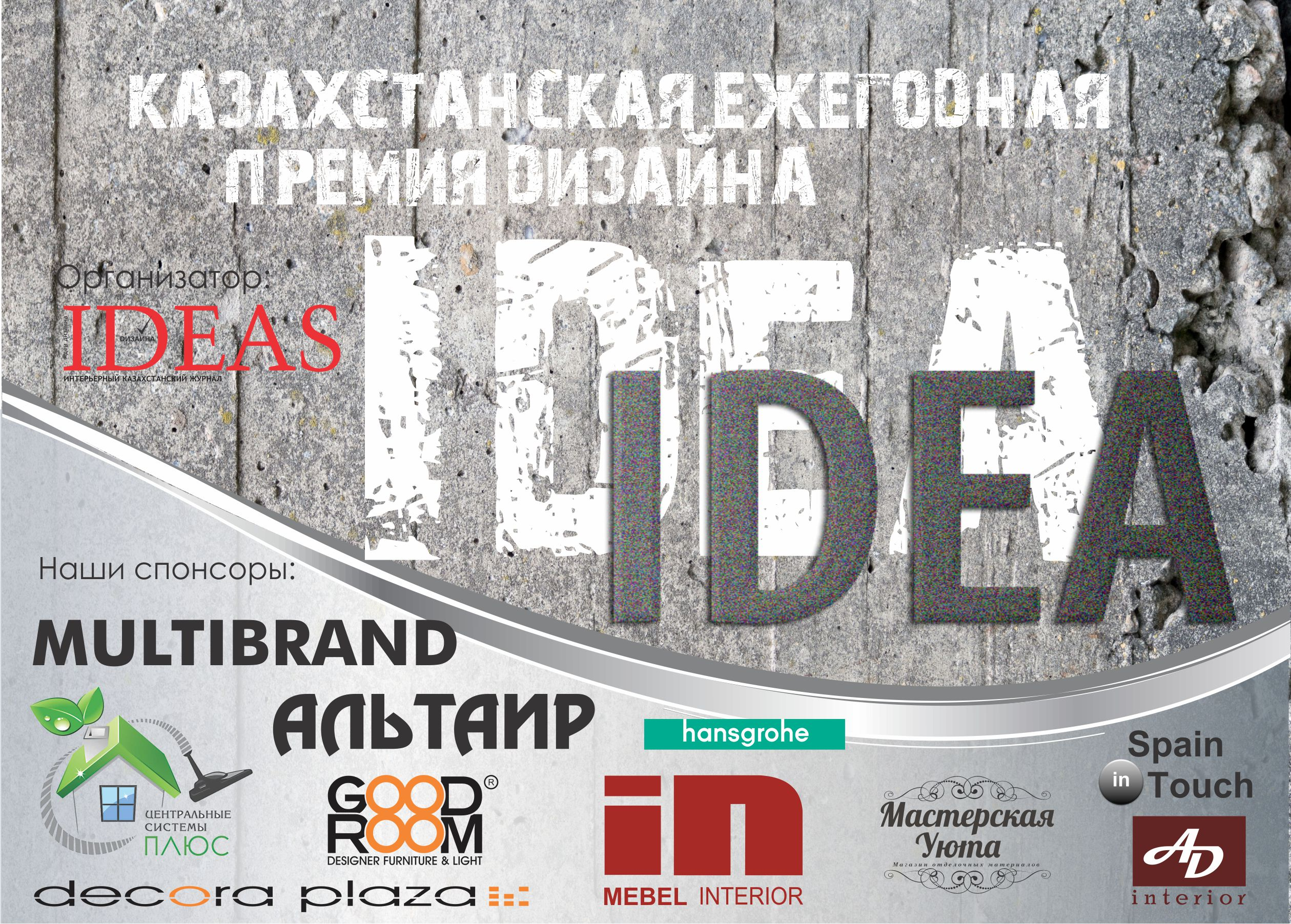 konkurs-logo-idea